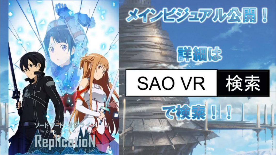 sword art online vr bandai namco SAO VR-min