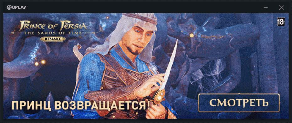 Prince of Persia Remake