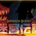 Labyrinth Legend