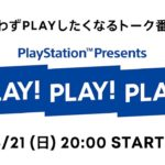 PlayStation Presents