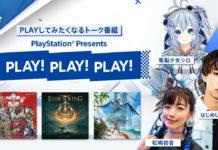 Play! Play! Play!